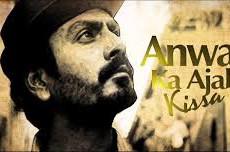Anwar Ka Ajab Kissa Movie Review Hindi Movie Review