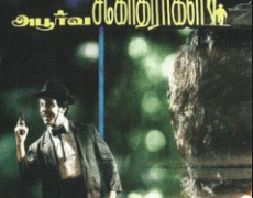Apoorva Sagodharargal Movie Review Tamil Movie Review