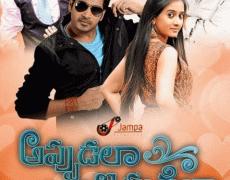Appudala Ippudila Movie Review Telugu Movie Review