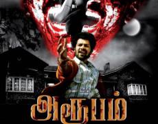 Aroobam Movie Review Tamil Movie Review