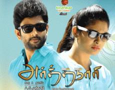 Arthanaari Movie Review Tamil Movie Review