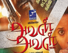 Avan Aval Movie Review Tamil Movie Review