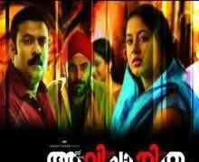 Avicharitha Movie Review Malayalam Movie Review