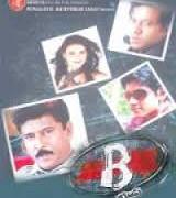 B Group Movie Review Telugu Movie Review