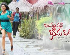 Balapam Patti Bhama Odilo Movie Review Telugu Movie Review
