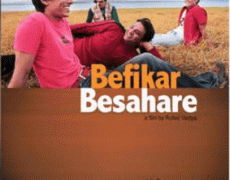 Befikar Besahare Movie Review Hindi Movie Review
