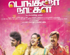 Bangalore Naatkal Movie Review Tamil Movie Review