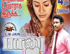 Banu  Movie Review Tamil Movie Review