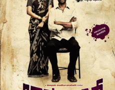 Bhagyaraj Movie Review Kannada Movie Review