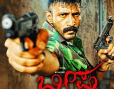 Bheeshma Movie Review Malayalam Movie Review