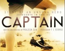 Captain Movie Review Malayalam Movie Review