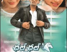 Chal Chal Gurram Movie Review Telugu Movie Review