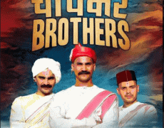 Chapekar Brothers Movie Review Hindi Movie Review