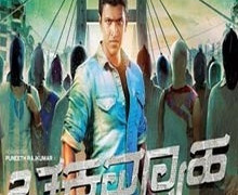 Chakravyuha Movie Review Kannada Movie Review