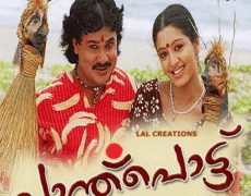 Chanthupottu Movie Review Malayalam Movie Review