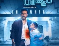 Cheekati Rajyam Movie Review Telugu Movie Review