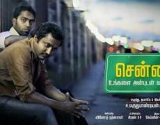 Chennai Ungalai Anbudan Varaverkirathu Aka Chennai Ungalai Anbudan Varaverkiradhu Movie Review Tamil