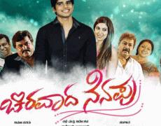 Chiravadha Nenapu Movie Review Kannada Movie Review
