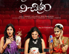 Chithrama Bhalare Vichithram Movie Review Telugu Movie Review
