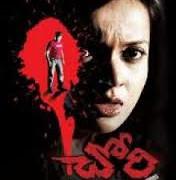 Chori Movie Review Telugu Movie Review