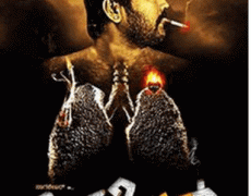 Cigarette Kannada Movie Review