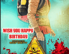 Danger Zone Movie Review Kannada Movie Review