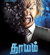 Dhayam Movie Review Tamil Movie Review