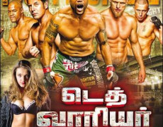 Death Warrior 2012 Movie Review Tamil Movie Review