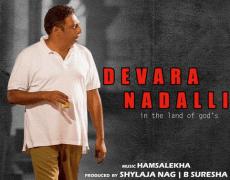 Devara Naadalli Movie Review English Movie Review