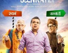 Dharam Sankat Mein  Movie Review Hindi
