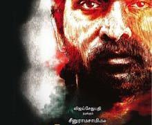 Dharma Durai Movie Review Tamil Movie Review