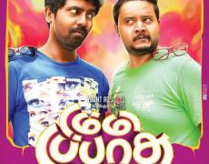 Dummy Tappasu Movie Review Tamil Movie Review