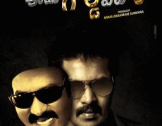 Eedu Gold Ehe Movie Review Telugu Movie Review