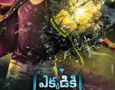 Ekkadiki Pothavu Chinnavada Aka Ekkadiki Pothavu Chinnavaada Movie Review Telugu Movie Review