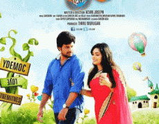 Engada Iruntheenga Ivvalavu Naala Movie Review Tamil Movie Review