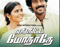 Engitta Modhathey Movie Review Tamil Movie Review