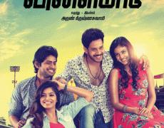 Ennodu Vilayadu  Movie Review Tamil Movie Review