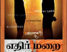 Ethirmarai Movie Review Tamil Movie Review