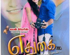 Ethugai Movie Review Tamil Movie Review