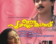 Ee Puzhayum Kadannu Movie Review Malayalam Movie Review