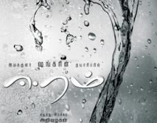Eeram Movie Review Tamil Movie Review