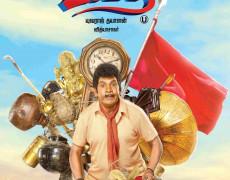 Eli Movie Review Tamil