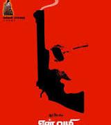 En Vazhi Thani Vazhi Movie Review Tamil