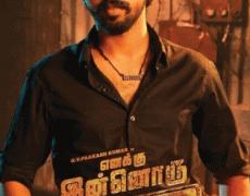 Enakku Innoru Per Irukku Movie Review Tamil Movie Review