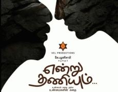 Endru Thaniyum Review Tamil Movie Review