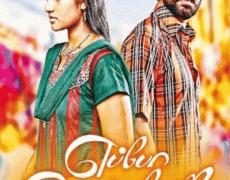 Eppo Solla Pora Movie Review Tamil Movie Review