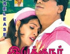 Eyakunar Movie Review Tamil Movie Review
