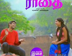 Geethaiyin Raadhai Movie Review Tamil Movie Review