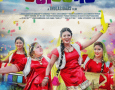 Girls Movie Review Malayalam Movie Review