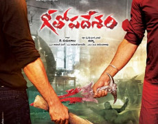 Geethopadesam Movie Review Telugu Movie Review